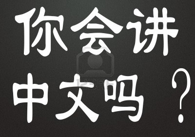 learn how to speak Chinese
