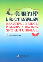 Preliminary Practical Spoken Chinese
