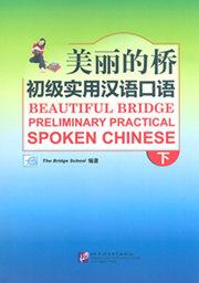 Preliminary Practical Spoken Chinese